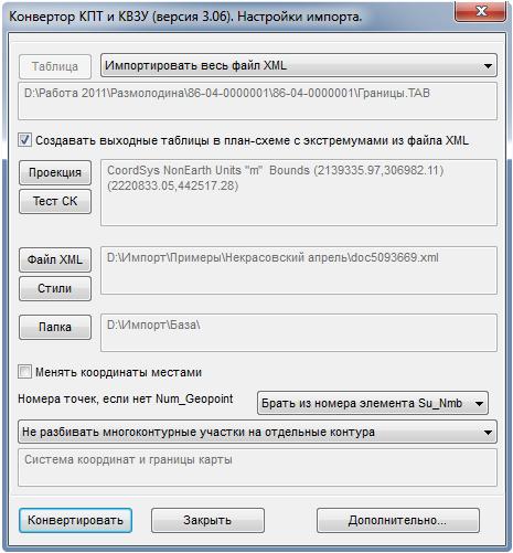Как создать документ xml росреестра
